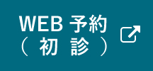 WEB予約(初診)
