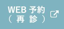 WEB予約(再診)